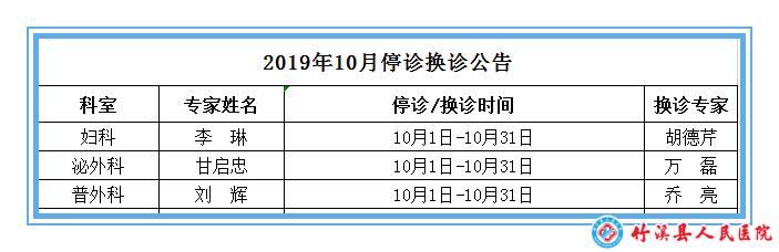 10月份排班表1_副本.png