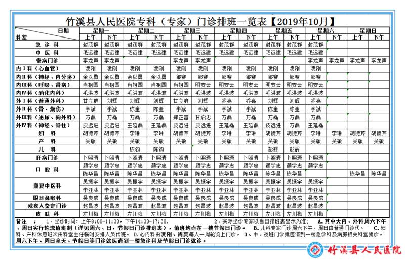 10月份排班表_副本.png