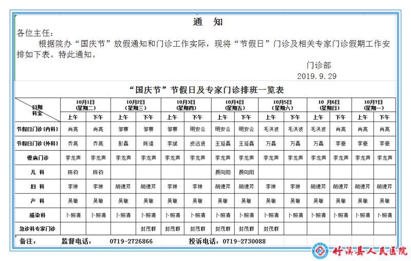 10月份排班表2_副本.png