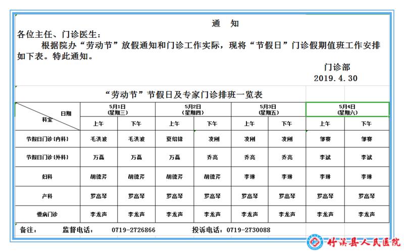10月份排班表3_副本.png